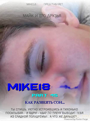 Mike18. Part 45. How to dispel the dream ...